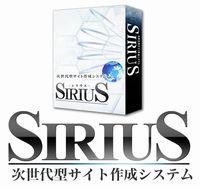 次世代型サイト作成システム『SIRIUS』